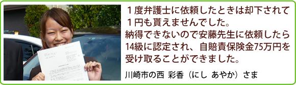 川崎市の西彩香さま