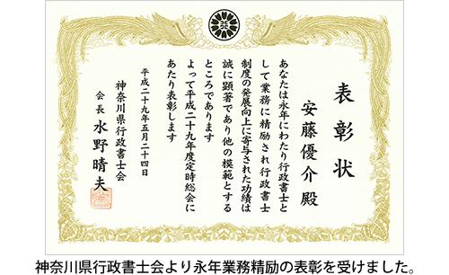 神奈川県行政書士会より永年業務精励の表彰を受けました