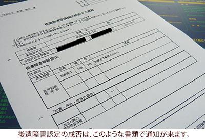 後遺障害認定の成否は、このような書類で通知が来ます。