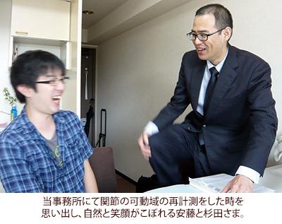当事務所にて関節の可動域の再計測をした時を思い出し、自然と笑顔がこぼれる安藤と杉田さま。