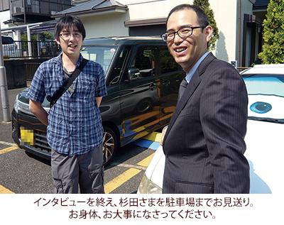 インタビューを終え、杉田さまを駐車場までお見送り。
