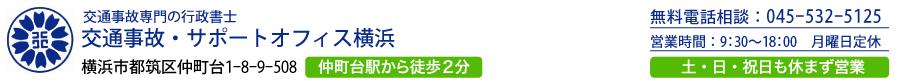 交通事故のご相談は交通事故・サポートオフィス横浜
