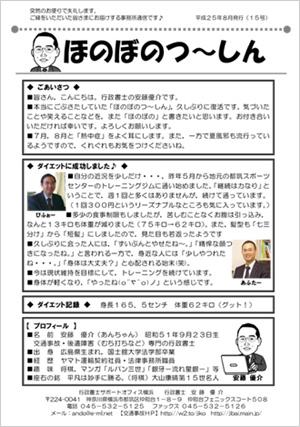 ニュースレター「ほのぼのつ~しん」